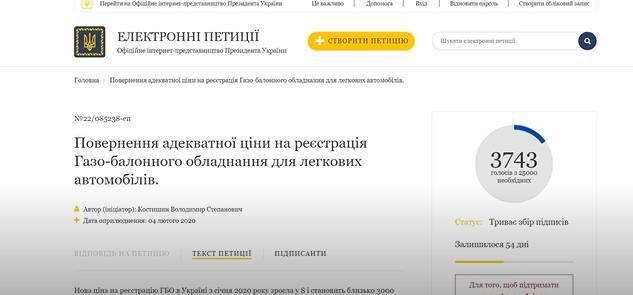 Регистрация ГБО в Украине