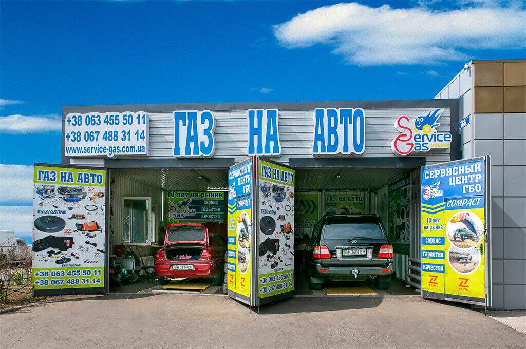 Установить газ на авто в кредит