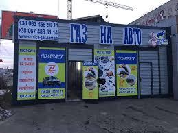Установка ГБО в Сервис Газ Одесса и Николаев